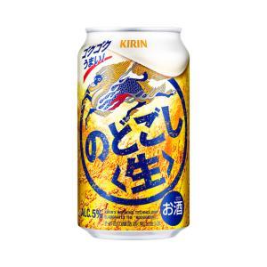 キリンのどごし生 350ml缶 1ケース(24本入り)|liquorisland