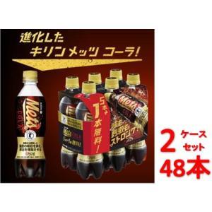「送料無料」 キリン メッツコーラ 480mlペット 20本プラス4本おまけ付き 2ケース (48本入り) (特定保健用食品)(トクホ)|liquorisland