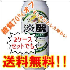 「送料無料」 キリン 淡麗グリーンラベル 500ml缶 2ケース(48本入り)(ゆうパック限定 送料無料)|liquorisland