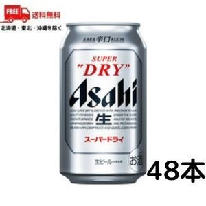 「送料無料」 アサヒスーパードライ 350ml缶 2ケース(48本入り) (ゆうパック限定 送料無料)|liquorisland