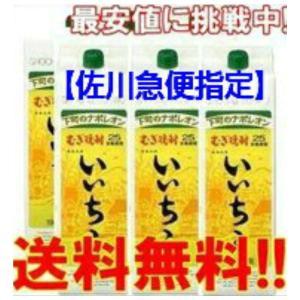 いいちこ 焼酎 25度 1.8L 1800ml パック 1ケース 6本 麦焼酎 三和酒類 送料無料 ...