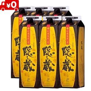 隠し蔵 焼酎 25度 1.8L 1800ml パック 1ケース 6本 麦焼酎 濱田酒造 送料無料