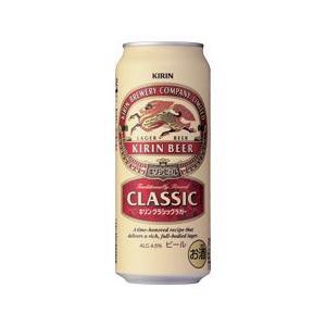 キリンクラシックラガー 500ml缶 1ケース(24本入り)|liquorisland