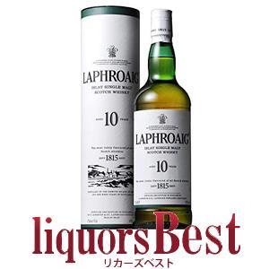 ラフロイグ 10年  750ml 正規品_あすつく対応 liquorsbest