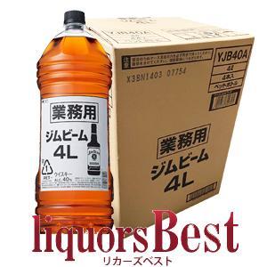 ウイスキー ジムビーム 業務用 ホワイト 4000mlx4本セット 4本買い送料無料! バーボンウィスキー 洋酒 whisky|リカーズベストPayPayモール店