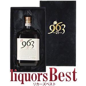国産ブレンデッドウイスキー 963 21年 58度 700ml_あすつく liquorsbest