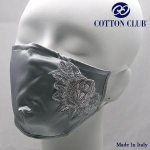 コットンクラブ  家庭用 おしゃれマスク 予防 シルク シルバー イタリア製 当商品はクリックポスト対応、送料無料でお送りします。|lisecharmel