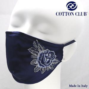 コットンクラブ  家庭用 おしゃれマスク 予防 シルク ネイビー イタリア製 当商品はクリックポスト対応、送料無料でお送りします。|lisecharmel