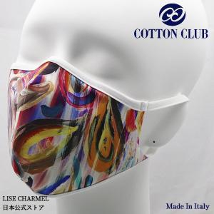 コットンクラブ  おしゃれマスク 予防 レインボー 虹柄 プリント カラフル イタリア製 当商品はクリックポスト対応、送料無料でお送りします。|lisecharmel