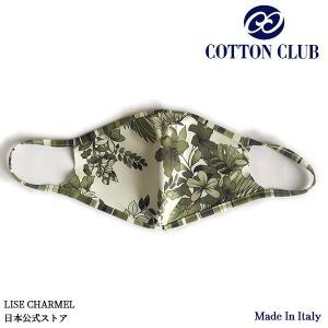 コットンクラブ  おしゃれマスク 予防 花柄 フラワープリント カーキ イタリア製 当商品はクリックポスト対応、送料無料でお送りします。|lisecharmel