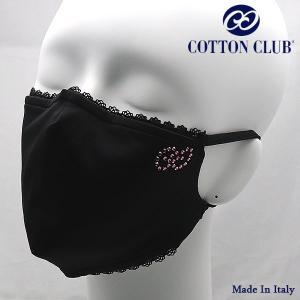 コットンクラブ  おしゃれマスク 予防 ブラック ラインストーン イタリア製 当商品はクリックポスト対応、送料無料でお送りします。|lisecharmel