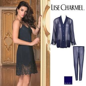 リズシャルメル 定番商品 ネイビー LISE CHARMEL シルク パジャマ ナイティ・ルームウェア 品番ALA3003 インポートランジェリー|lisecharmel