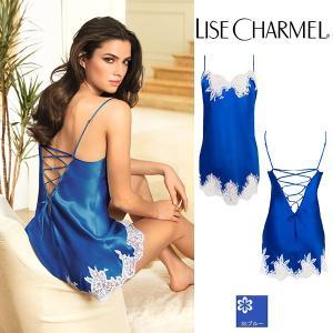 リズシャルメル 2019春夏最新作 ブルー LISE CHARMEL ベビードール シルクサテン 品番ALC1780 インポートランジェリー|lisecharmel