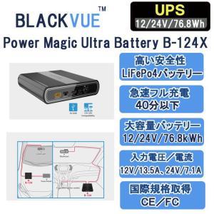 【バージョンUP製品:B-124X】 ・変更点は、12/24V入力電圧対応(自動判別)、USB出力追...