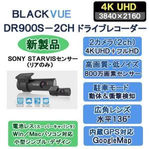 ・国内初登場、最新のクラウド対応2カメラ・4K UHD日本語版DR900S-2CH正規品 ・最新FW...