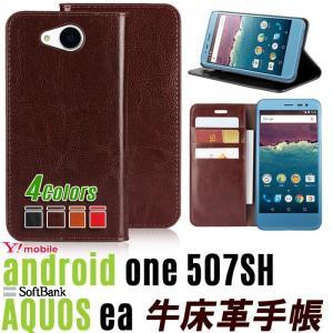 507SH Android One 本革 手帳型 ケース Y...