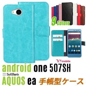 507SH Android One PUレザー 手帳型 ケー...