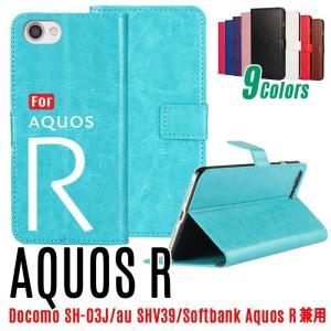PUレザー docomo AQUOS R SH-03J/au...