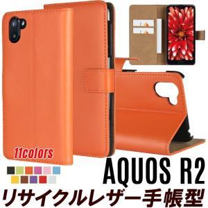 リサイクルレザー AQUOS R2 ケース 手帳型 AQUO...