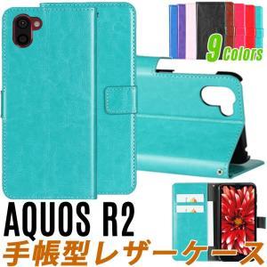 9色レザー AQUOS R2 ケース 手帳型 AQUOS R...