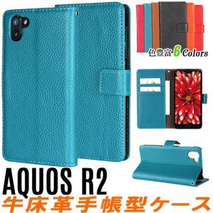 63b7d9c20d 訳あり 牛床革6色 AQUOS R2 ケース 手帳型 AQUOS R2 カバー AQUOS R2 ...