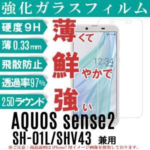AQUOS sense2 かんたん ガラスフィルム AQUOS sense2 ガラスフィルム SHV...