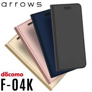 対応機種 docomo arrows Be F-04K  シンプルな無地タイプなので普段使いからビジ...