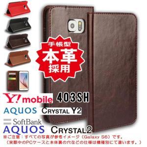 CRYSTAL2-1:本革採用 Y!mobile AQUOS CRYSTAL Y2 403SH / Softbank AQUOS CRYSTAL 2 手帳型 ケース◎手帳型、カードポケット付き、スタンド機能付き、超便利♪
