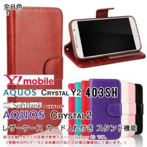 AQUOS CRYSTAL2 PUレザー 手帳型 ケース Y!mobile CRYSTAL Y2 403SH / Softbank CRYSTAL 2 スマホ 横開き 携帯 カバー アクオス