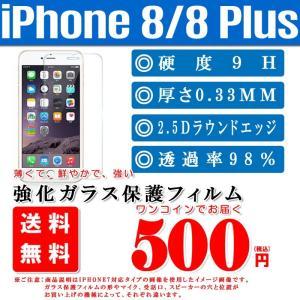 iPhone8 / iPhone8 plus 強化ガラスフィ...