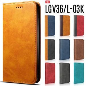 LGV36 L-03K ケース 手帳型 カバー スマホケース LGstyle LGit スマホカバー...