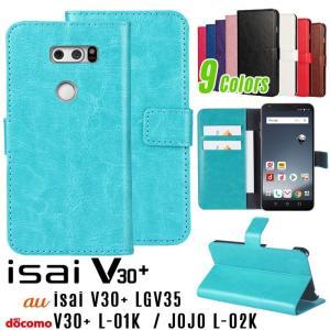 色豊富、シンプルで落ち着いて 高級感溢れるスマホケース♪  ◎対応機種: ★au isai V30+...