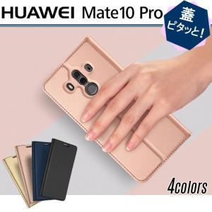 訳あり HUAWEI Mate 10 Pro ケース 手帳型 HUAWEI Mate 10 Pro ...