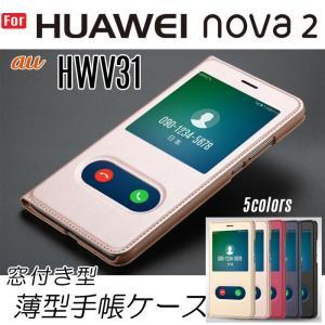 訳あり 窓付き HUAWEI nova 2 HWV31 ケース 手帳型 HUAWEI nova 2 ...
