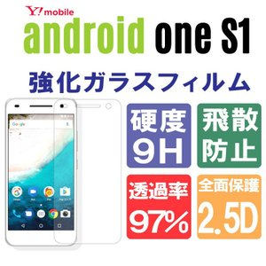 Y!mobile Android One S1 強化ガラスフ...