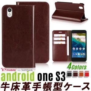 (レビュー約束ガラスフィルムGET)牛床革4色 Android One S3 手帳型 ケース Android One S3 ケース 手帳型 Android One S3 カバー アンドロイドワン s3 ケース