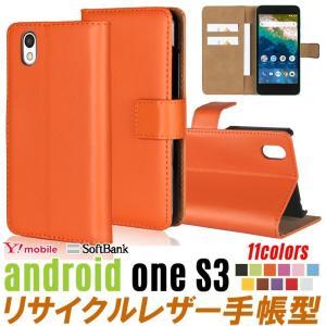 リサイクルレザー Android One S3 手帳型 ケース Android One S3 ケース 手帳型 Android One S3 カバー アンドロイドワン s3 ケース