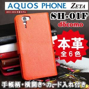 sh-01f-001 本革 SH-01F ケース カバー 手帳 AQUOS PHONE ZETA Docomo レザー 手帳型