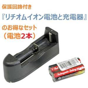 単三アルカリ互換サイズ 強力リチオムイオン充電電池(2個)と充電器のセット|liten-up