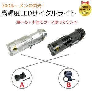 サイクルライト 人気NO.1 CREE社LEDチップ使用LU-YB300  単3電池 300ルーメン 3モード仕様 選べる2種類のマウント|liten-up