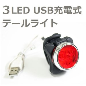 サイクルライト LED3灯 USB充電式テールライト シリコンストラップで取り付け簡単|liten-up