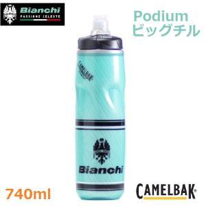 サイクルボトル Camelbak(キャメルバック)BIANCHI(ビアンキ)ポディウム『ビッグチル』ボトル 740ml|liten-up