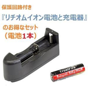 単三アルカリ互換サイズ 強力リチオムイオン充電電池(1個)と充電器のセット|liten-up