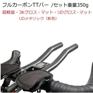 超軽量フルカーボンTTバー  3Kグロス・マット、UDグロス仕上げ【即納】