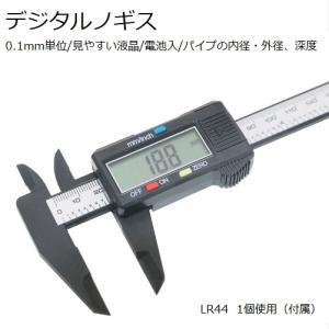 送料込 見やすいデジタルノギス 0.1mm単位 バイクのパイプ径や長さの測定に重宝|liten-up