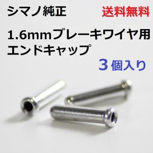 エンドキャップ シマノ純正1.6mmブレーキワイヤー用 3個入|liten-up