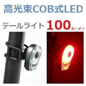 サイクルライト テールライト 高光束高出力COB式・超軽量コンパクト強力100ルーメンLEDサークル 6モード USB充電方式 自転車  明るい|liten-up