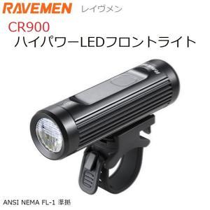 サイクルライト Ravemen(レイヴメン)CR900 高品位高性能LEDフロントライト 最大900ルーメン|liten-up
