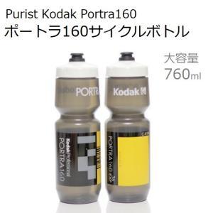 サイクルボトル Specialized製 Purist(ピュリスト)Kodak Portra(ポートラ)160 サイクルボトル レア 数量限定 大容量760ml|liten-up
