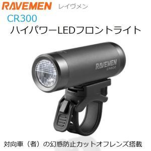 サイクルライト Ravemen(レイヴメン)CR300 最強の通勤通学用ライト 高性能LEDフロントライト 300ルーメン|liten-up